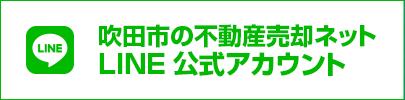 吹田市の不動産売却ネットLINE公式アカウント
