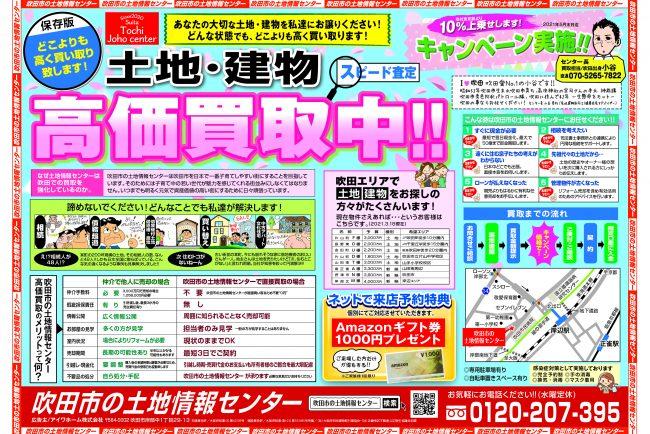 【2021年・4月以降も行います!】高価買取中!建物・土地を無料査定いたします!