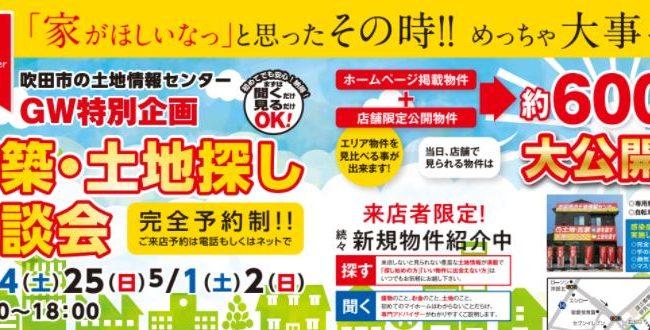 【4月24日(土)25日(日) ~ 5月1日(土)2日(日)】GW特別企画!新築・土地探し相談会開催!